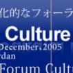 World Culture Forum 2005