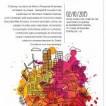 Circuito SEBRAE de Economia Criativa e Cidades - Fortaleza