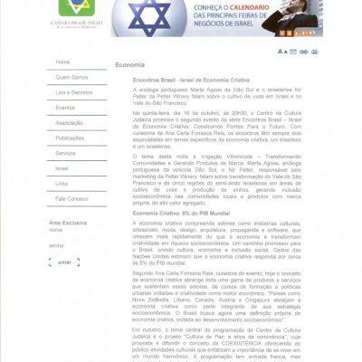 Encontros Brasil – Israel de Economia Criativa